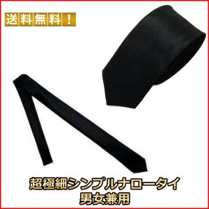 超極細シンプル ナロータイ 光沢有り コスチューム用小物 ブラック 男女共用 黒色|onesshop