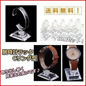 腕時計 スタンド c型 10個セット  ラック ウォッチ スタンド ディスプレイラック  Cリング時計ラック 展示 onesshop