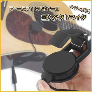 アコギ 用 クリップ式 コンタクトマイク サウンドホール ピックアップ  アコースティックギター ピックアップ 持ち運び便利|onesshop