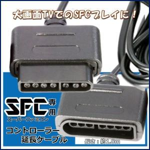 SFC コントローラー 延長 ケーブル スーパーファミコン 使用可能 任天堂|onesshop