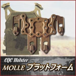 CQC ホルスター 用 MOLLE モール 取付 プラット フォーム ホーム サバゲー アダプター 装備 サバイバルゲーム|onesshop