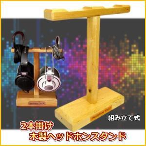 ヘッドホン 木製 2台 ヘッドホンホルダー 2本掛けスタンド ヘッドフォン 用 ウッド スタンド|onesshop
