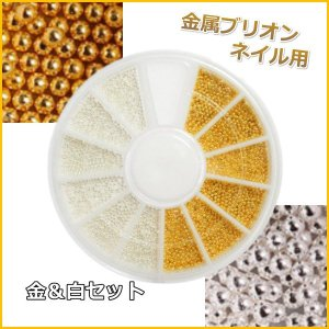 ハンドメイド 素材 ホワイト&ゴールドの金属ブリオン ト メタルブリオン ネイルパーツ パーツ 送料無料|onesshop