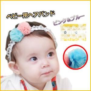 赤ちゃん ヘアバンド ベビー/キッズ向けカチューシャ かわいい onesshop