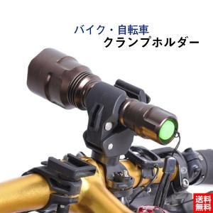 自転車 バイク用 LEDライト クランプ ホルダー