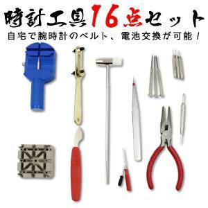 時計工具セット 腕時計工具16点セット 時計修理 電池交換 & ベルト 交換 バネはずし|onesshop