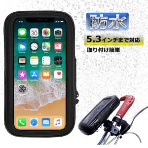 自転車 スマホホルダー バイク 防水 アンドロイド iphone 5.3インチ まで対応 マウントホ...