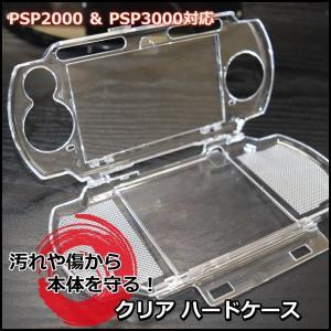 PSP2000 PSP3000対応アクセサリー クリア  ハードケース PSP 保護カバー|onesshop