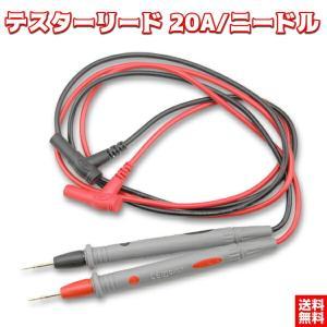 テスターリード 20A対応 金メッキ極細ニードルタイプ 1000V20A 赤・黒セット   テスターリード 棒 ピン |onesshop