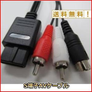 S端子 AVケーブル スーパーファミコン 任天堂64、ゲームキューブ 互換ケーブル|onesshop