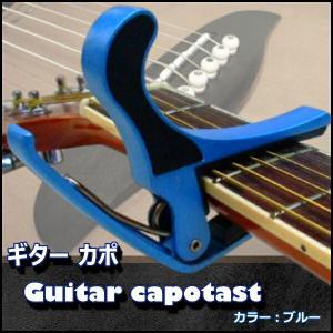 カポタスト フォーク・エレキ 用 カポ capo ギターアクセサリ シンプル 使いやすい 青|onesshop