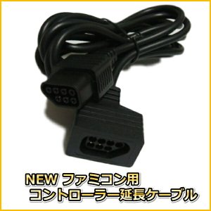 NEW FC用 コントローラー 延長ケーブル (  NEWファミコン で 使用可能 )|onesshop