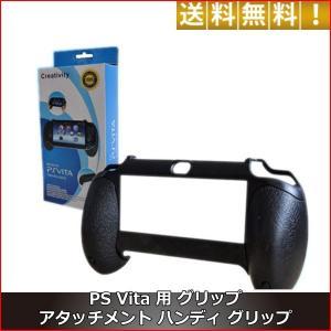 PS Vita 用 グリップ アタッチメント ハンディ グリップ ケース カバー|onesshop