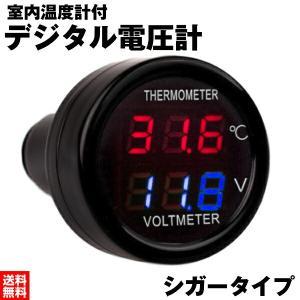 シガーソケット 電圧計 デジタル 温度計 バッテリーチェッカー 12V/24V 車 車内 送料無料...