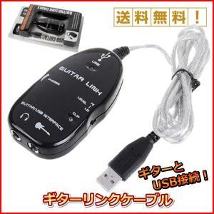 ギターリンクケーブル USB接続 パソコン レコーディング USB to Guitar Link Cable 黒|onesshop