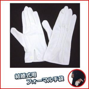 フォーマル白手袋 手袋 メンズ 結婚式用(新郎、新郎新婦父親用)|onesshop