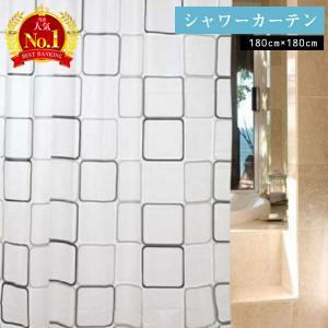 シャワーカーテン 防水 防カビ 加工 180cm おしゃれ 風呂 カーテンリング付属 白 黒 スクエア柄 シャワールーム 洗面所 浴室 ユニットバス の画像