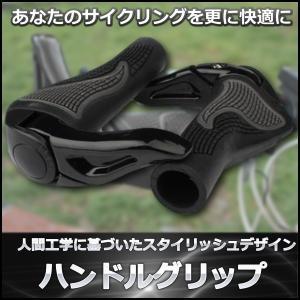 自転車 マウンテンバイク クロスバイク ハンドル用 グリップ ハンドルグリップ エンドバー付き サイクル エルゴロックグリップ  MTB