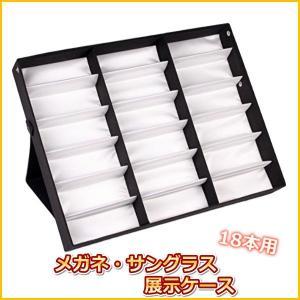 眼鏡 コレクション ケース 収納 スタンド搭載 サングラス 眼鏡 めがね 18本用 眼鏡ボックス|onesshop