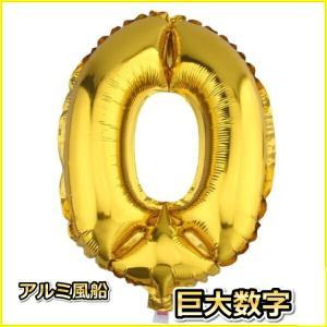 アルミ風船 0 パーティー  バルーン 巨大数字 ビッグ ナンバー 誕生日/イベント/パーティ/結婚式/サプライズ|onesshop