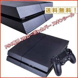 初期型PS4専用 3Dカーボンカバー スキンシール 本体用&コントローラー用×2枚 (ブラック)|onesshop