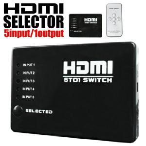 HDMI 切り替え セレクター 5ポート 変換器 分配器 搭載 PS4やゲームにも リモコン付き 複数の機器を自由に切り替え可能