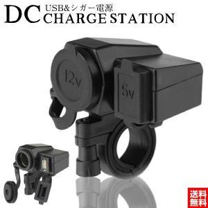 バイク 電源 シガーソケット USB 12V+ USB端子 5V スマホ ナビ  防水カバー キャッ...