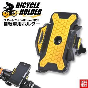 自転車 バイク スマホホルダー スマートフォンホルダー スマホスタンド 360度回転 iphone GALAXY Xperia 携帯 GPS バー マウント 送料無料