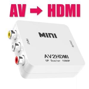 AV 変換 アダプター HDMI コンポジット AV to HDMI RCA ケーブル コネクタ コンポジット端子 HDMI端子|onesshop