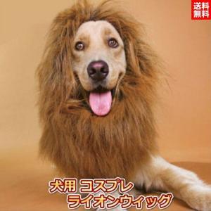 犬用 ライオン コスプレ かつら 犬  たてがみ ライオン ...