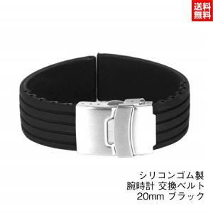 時計バンド 交換ベルトシリコーンゴム 腕時計ストラップ 20mm ブラック リフォーム 修理 交換 黒 丈夫|onesshop