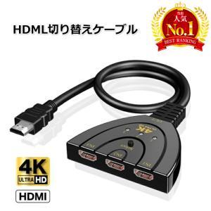 HDMI切替器/セレクター 3HDMI to HDMI(メス→オス) 3D対応 映像出力 ノートパソ...