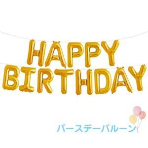 誕生日 バルーン 風船 HAPPY BIRTHDAY 飾りつけ 飾り 文字 撮影 写真 誕生会  サプライズ パーティー イベント お祝い|onesshop