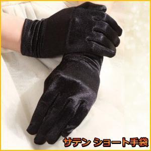 フォーマル ストレッチ サテン ショート 手袋 光沢 フリー サイズ (ブラック) 結婚式 イベント 二次会 披露宴 にも|onesshop