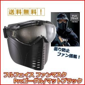 フルフェイス ファンマスク Proゴーグル くもり防止ファン搭載 サバゲー|onesshop