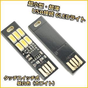 両面USB接続 6LEDライト 薄型  コンパクトキーホルダーサイズ (ホワイト(昼白色)) タッチスイッチ式|onesshop