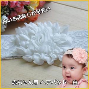 赤ちゃん ヘアバンド ベビー/キッズ向けカチューシャ かわいい花の髪飾り 結婚式/お宮参り/出産祝いにも|onesshop