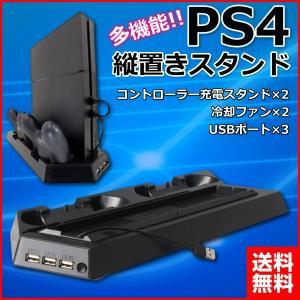初期型PS4 縦置きスタンド 冷却ファン プレイステーション4 多機能 縦置きスタンド コントローラ 充電可能|onesshop