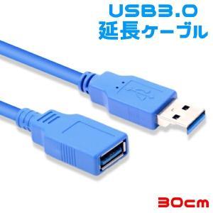 USB3.0 (5Gbps) 延長ケーブル 延長 コネクタ  A・オス - A・メス  0.3m 3...