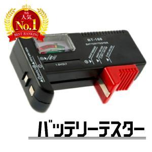 バッテリー チェッカー 乾電池 バッテリーテスター 電池 残量 測定器 計測 アナログ ボタン電池 ...