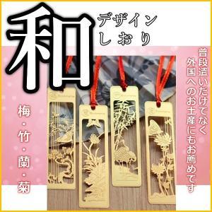 本 しおり 伝統古風 ( 梅 竹 蘭 菊 ) 4枚セット ステンレス製ブックマーク しおり 和風|onesshop