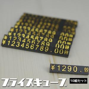 プライスキューブ プライスブロック プライスタグ 黒本体 金 文字 10セット 値札|onesshop