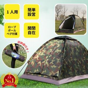 小型テント 迷彩柄 1人用 ソロテント 軽量 コンパクト 収納可能 小型 テント アウトドア キャンプ 一人用 ソロキャンプ レジャー 釣り ドームテント 収納袋 付