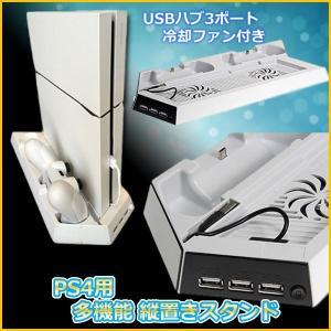 初期型PS4 縦置きスタンド 冷却ファン プレイステーション4 多機能 縦置きスタンド コントローラ 充電可能 ホワイト|onesshop