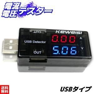 USB 電流 電圧テスター チェッカー 電源メーター 電圧モ...