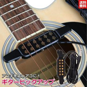 ギター ピックアップ アコースティックギター エレアコ ピックアップ アコギ エレアコ に 穴あけ加工不要|onesshop