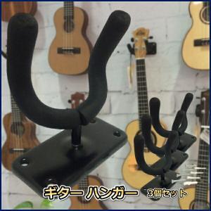 ギター 壁掛け フック ホルダー ハンガー 3個セット ギタースタンド 複数 取り付け スクリュー付き|onesshop