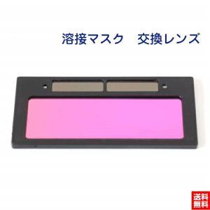 溶接マスク 交換レンズ 自動遮光 液晶式 交換レンズ 太陽電池 ソーラー電源 汎用 溶接面用 遮光レンズ|onesshop