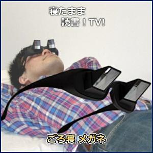 寝ながら 読書 眼鏡 メガネ 送料無料 スマホ タブレット 読書 テレビ ゲーム 寝ながら めがね|onesshop