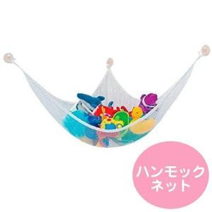 おもちゃ 収納 吊り下げ 式 ハンモック おもちゃ ぬいぐるみ お風呂 子供 部屋 室内 用 収納 ...